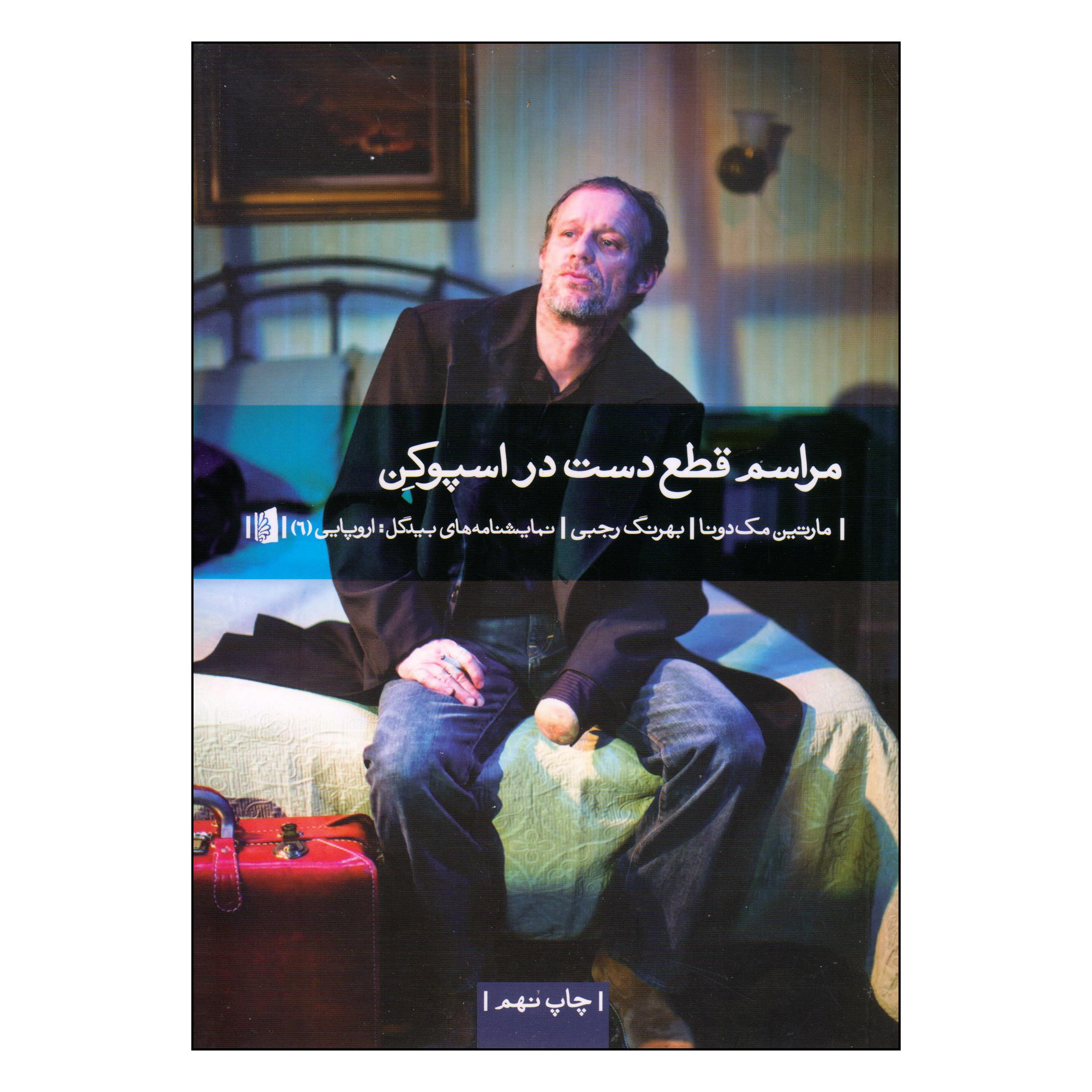 خرید                      کتاب مراسم قطع دست در اسپوکن اثر مارتین مک دونا نشر بیدگل