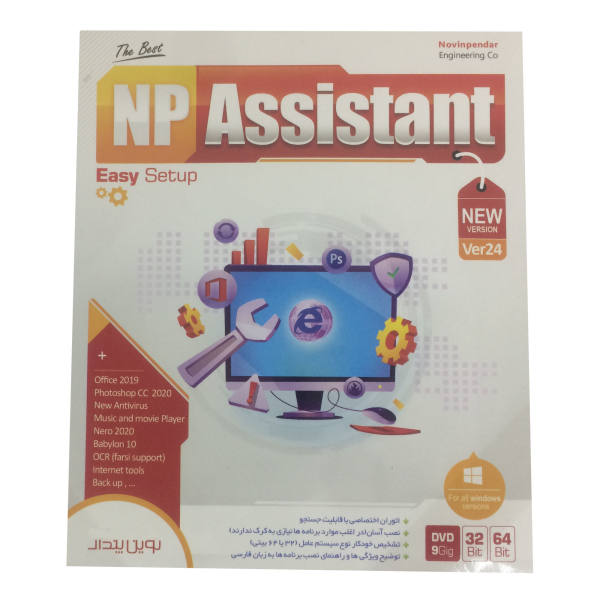 مجموعه نرم افزار Assisstant Ver.24 نشر نوین پندار