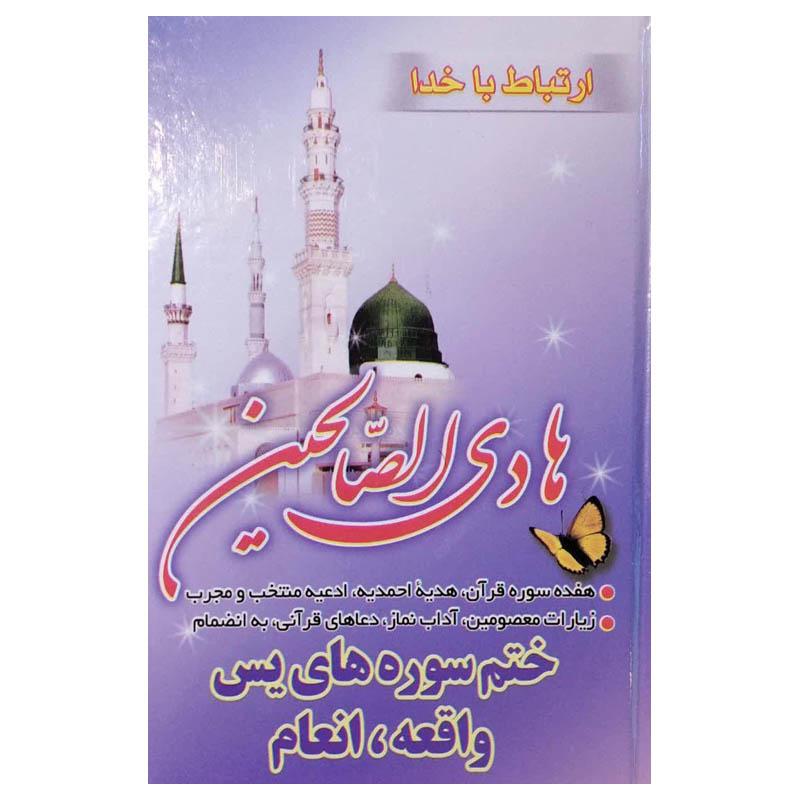 خرید                      کتاب ارتباط با خدا هادی الصالحین ترجمه حسین انصاریان نشر آیین دانش