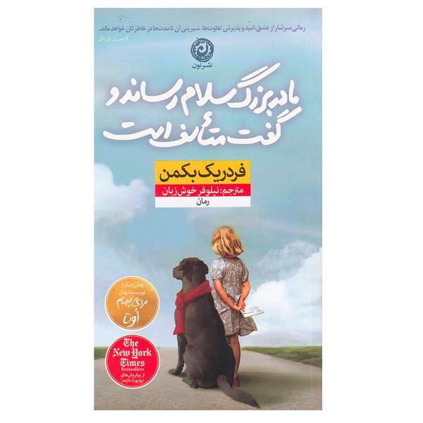 کتاب مادربزرگ سلام رساند و گفت متاسف است اثر فردریک بکمن نشر نون