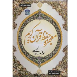 نرم افزار معجزه حفظ قرآن کریم نشر موسسه فرهنگی لوح