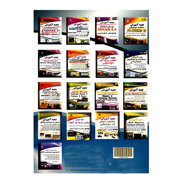 کتاب جعبه آموزش آهنگسازی و سبکهای موسیقی اثر داریوش فرسایی