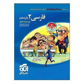 کتاب فارسی ۲ پایه یازدهم اثر علیرضا عبدالمحمدی نشر الگو