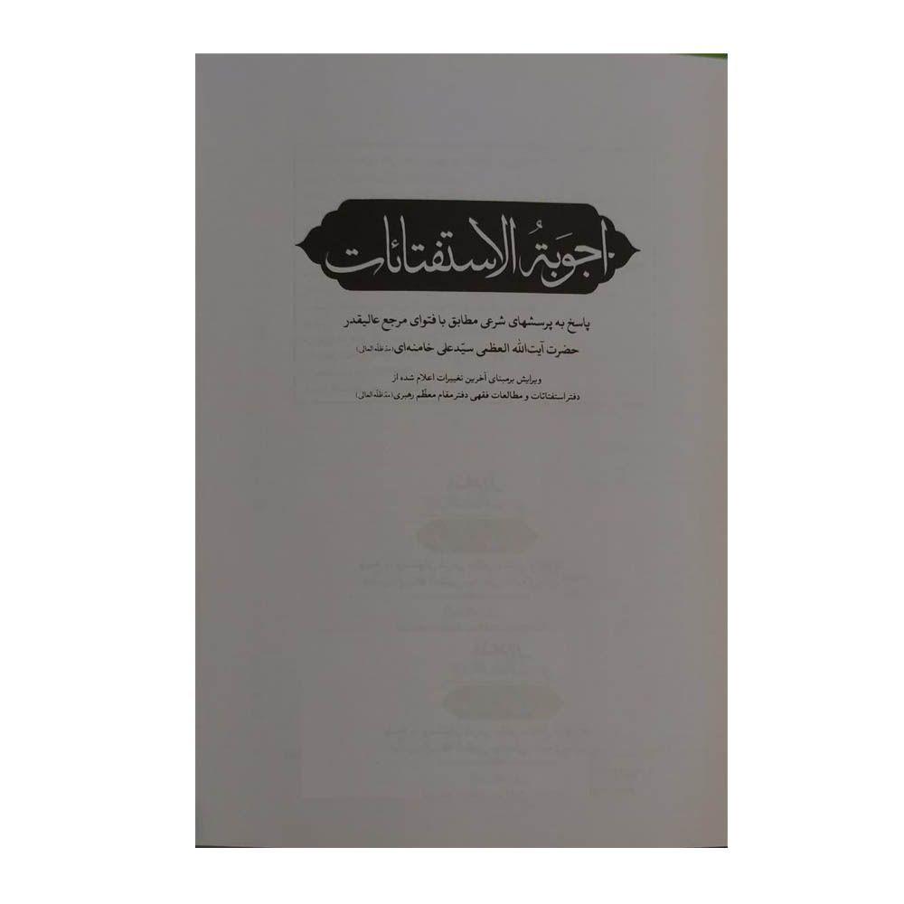 کتاب اجوبه الاستفتائات اثر آیت الله سید علی خامنه ای نشر انقلاب اسلامی main 1 1