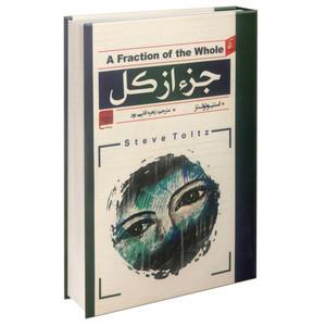 کتاب جزء از کل اثر استیو تولتز نشر آتیسا