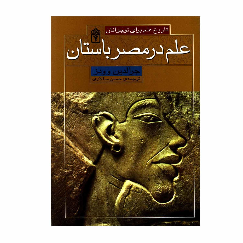کتاب تاریخ علم برای نوجوانان علم در مصر باستان اثر جرالدین وودز نشر محراب قلم