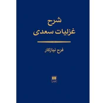 کتاب شرح غزلیات سعدی اثر فرح نیازکار انتشارات هرمس