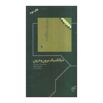 کتاب دیالکتیک برون و درون اثر گاستون باشلار نشرفرهنگستان هنر