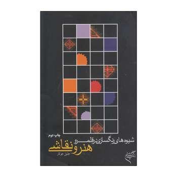 کتاب شیوه های رنگسازی در قلمرو هنر و نقاشی اثر جلیل جوکار انتشارات فرهنگستان هنر