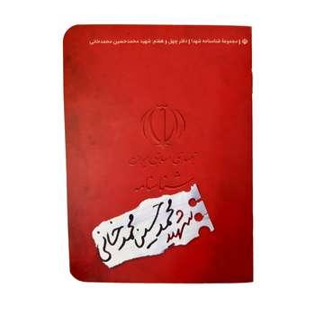کتاب شناسنامه شهید محمد حسین محمدخانی اثر لیلا موسوی انتشارات کتابک