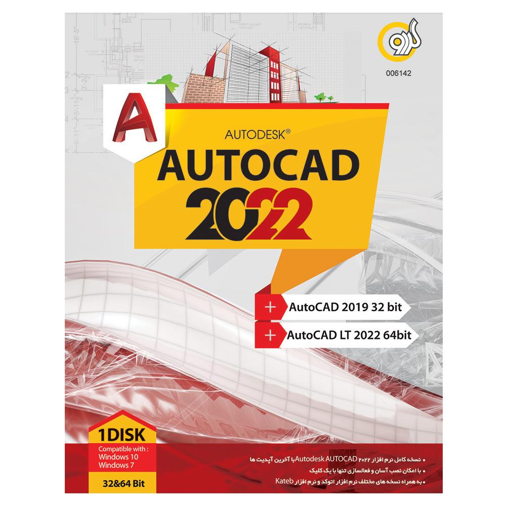 مجموعه نرم افزار Autodesk Autocad 2022 + Autocad 2019 نشر گردو