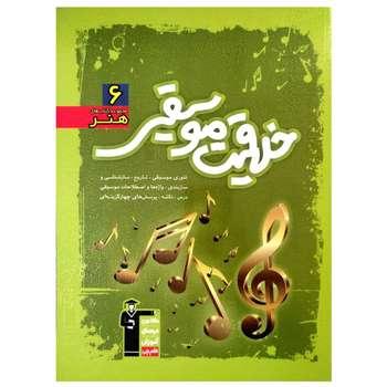 کتاب آموزش و تست سبز خلاقیت موسیقی رشته هنر اثر جمعی از نویسندگان انتشارات قلم چی