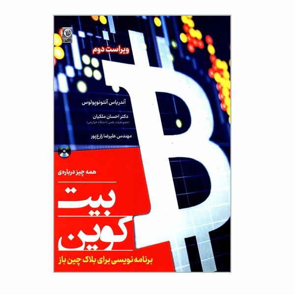 کتاب همه چیز درباره ی بیت کوین برنامه نویسی برای بلاک چین باز اثر آندریاس آنتونوپولوس انتشارات نص