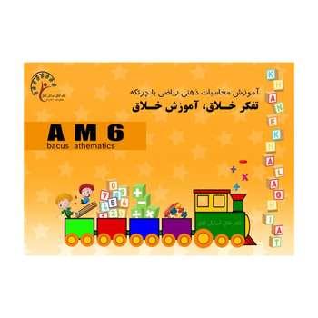 کتاب آموزش محاسبات ذهنی با چرتکه AM 6 اثر رومینا محمدی اصل نشر فرهنگ رسا