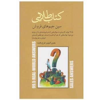 کتاب كتاب طلايی اثر جفری گيتومر انتشارات پندار تابان
