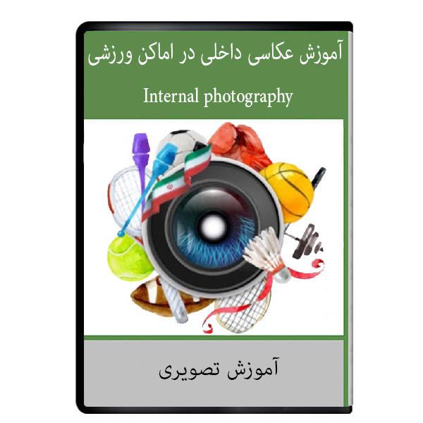نرم افزار آموزش عکاسی داخلی در اماکن ورزشی نشر دیجیتالی