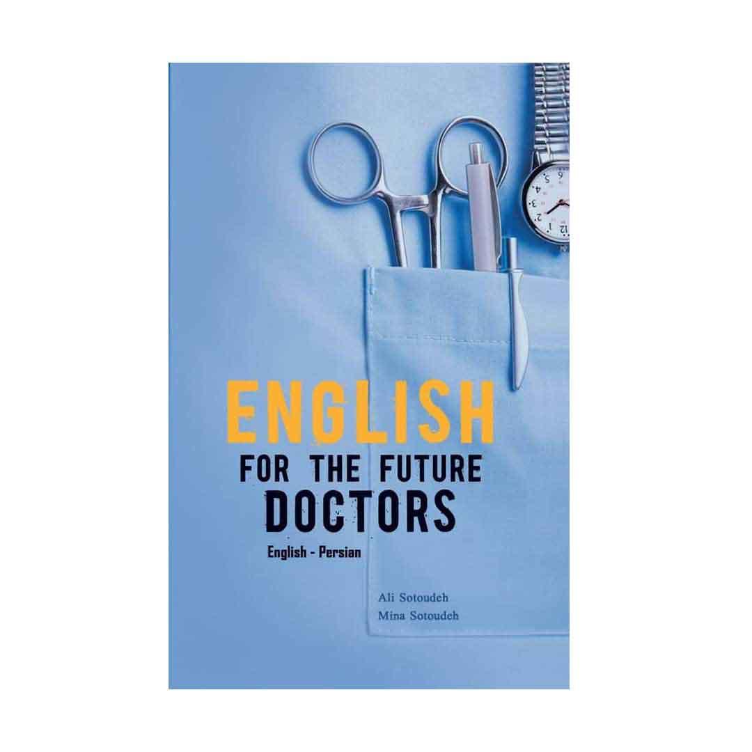 کتاب  English For The Future Doctors اثر علی ستوده و میناستوده انتشارات جنگل