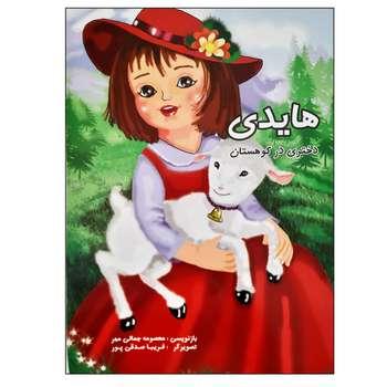کتاب هایدی دختری در کوهستان اثر معصومه جمالی مهر انتشارات فرهنگ مردم