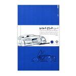کتاب من طراح خودرو اثر مت ماروکو و آدام هوبرز انتشارات کتاب وارش