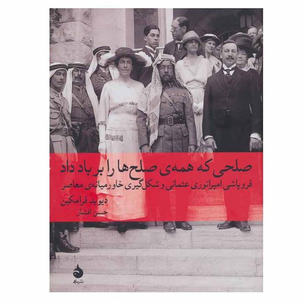 کتاب صلحی که همه ی صلح ها را بر باد داد اثر دیوید فرامکین نشر ماهی