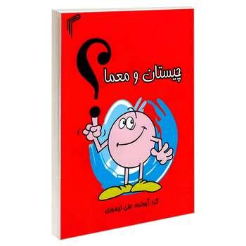 کتاب چیستان و معما اثر علی تیموری انتشارات تیموری