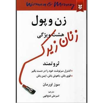 کتاب زن و پول هشت ویژگی زنان زیرک اثر سوز اورمان انتشارات نیک فرجام