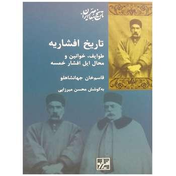 کتاب تاریخ افشاریه اثر قاسم خان جهانشاهلو نشر شیرازه