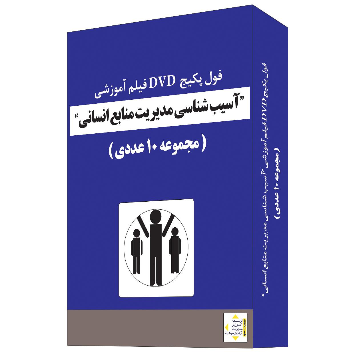 ویدئو آموزش آسیب شناسی مدیریت منابع انسانی نشر آزما پارسیان مجموعه 10 عددی