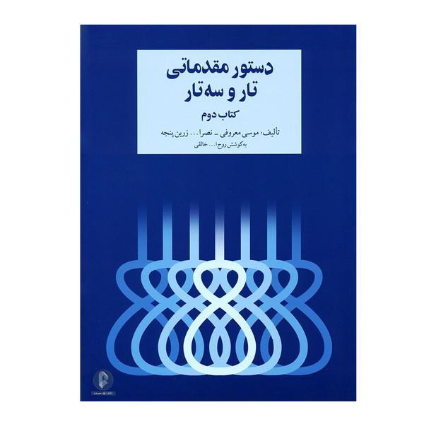 کتاب دستور مقدماتی تار و سه تار اثر جمعی از نویسندگان نشر سرود