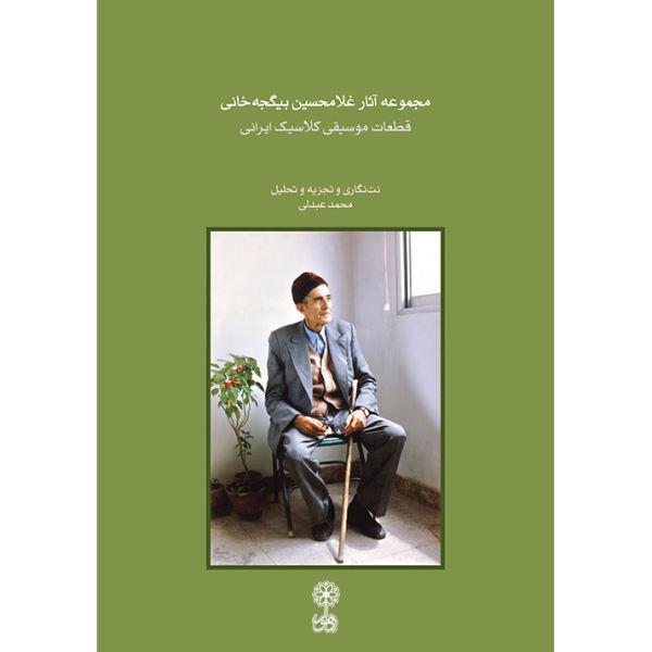 کتاب مجموعه آثار غلامحسین بیگجه خانی اثر محمد عبدلی انتشارات ماهور