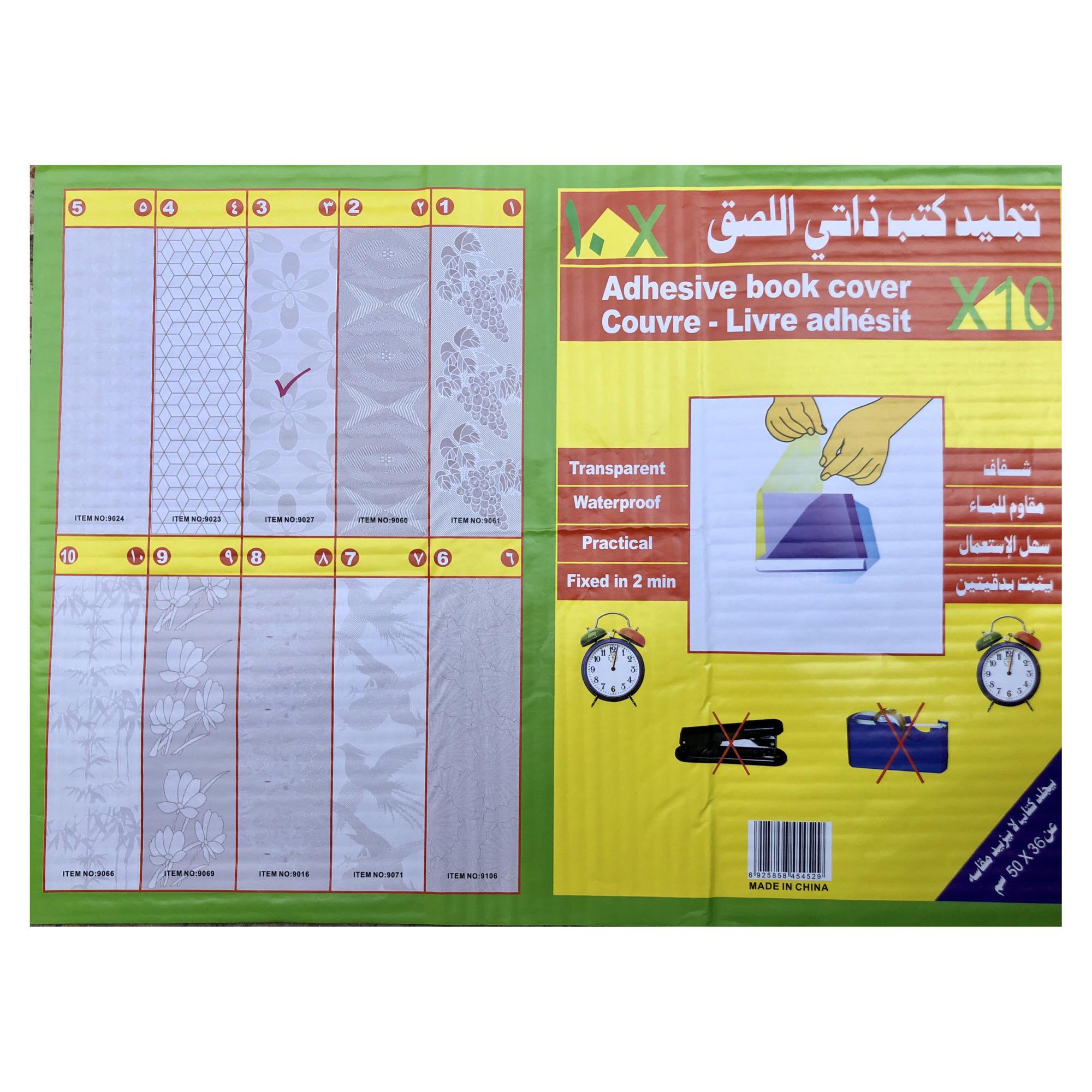 جلد کتاب چسبی کد ۰۳ بسته ۱۰ عددی