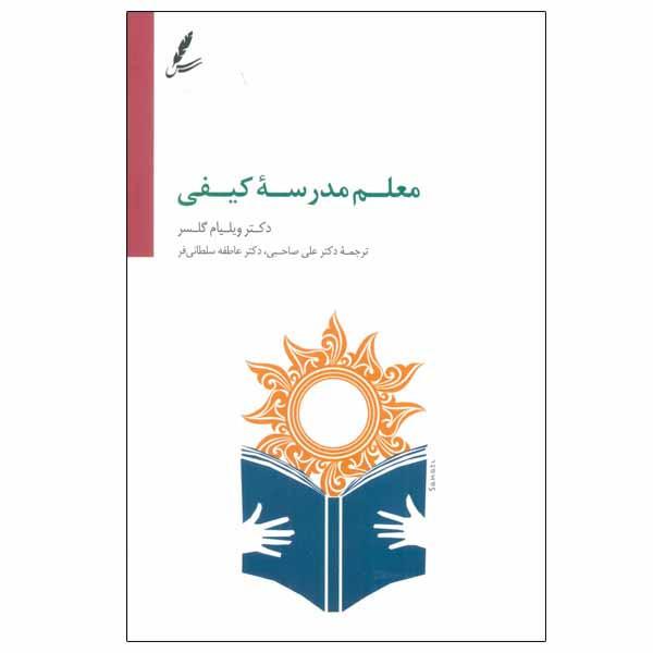 کتاب معلم مدرسه کیفی اثر دکتر ویلیام گلسر انتشارات سایه سخن