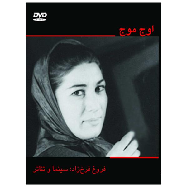 مستند اوج موج اثر ناصر صفاریان