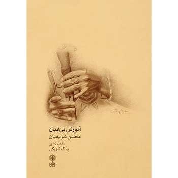 کتاب آموزش نی انبان اثر محسن شریفیان و بابک شهرکی نشر ماهور