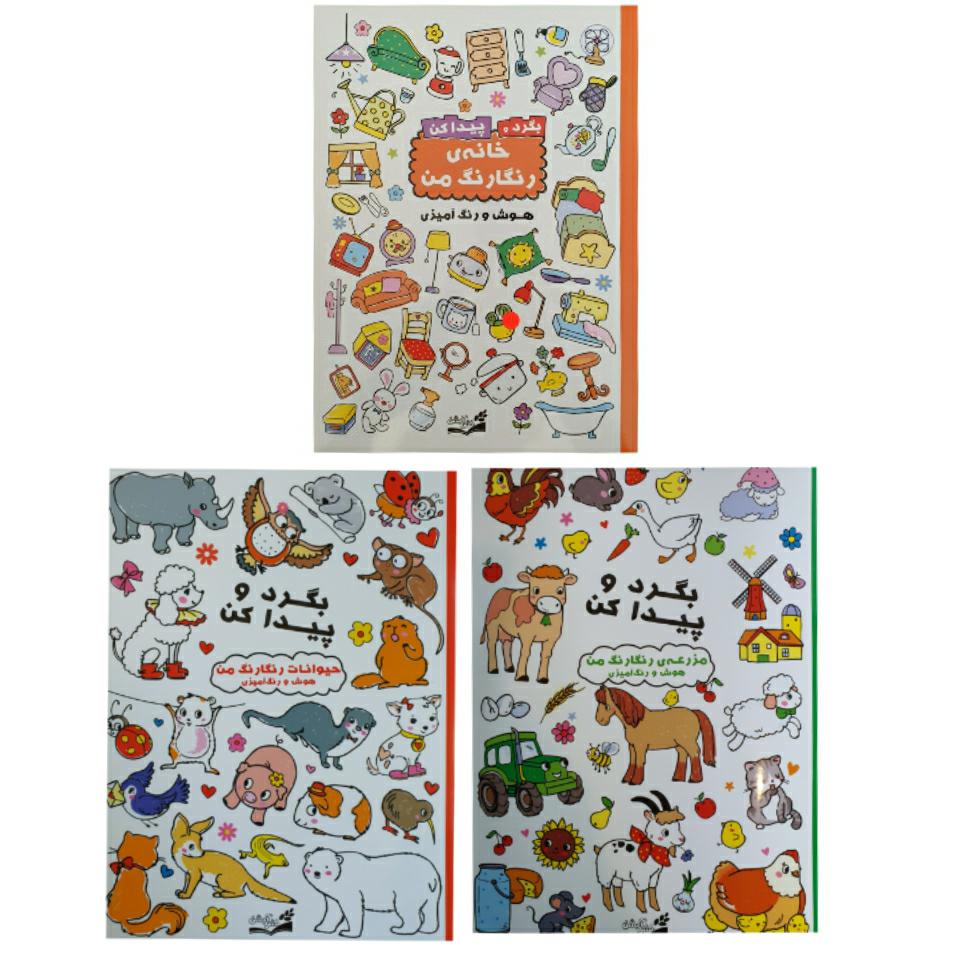 کتاب بگرد و پیدا کن هوش و رنگ آمیزی اثر پریسا جباری نشر آبشن ۳ جلدی