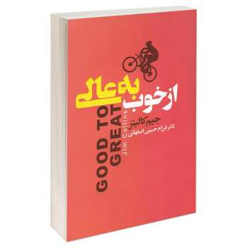 کتاب از خوب به عالی اثر جیم کالینز انتشارات آتیسا