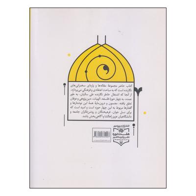 کتاب دین و فرهنگ اثر دکتر همایون همتی انتشارات سوره مهر