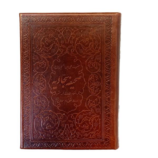 کتاب صحیفه سجادیه ترجمه ی الهی قمشه ای انتشارات درخت زندگی