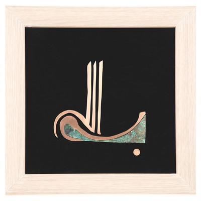 Photo of تابلو معرق طرح بسم الله کد MM5