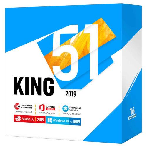 مجموعه نرم افزاری کینگ 51 شرکت پرند