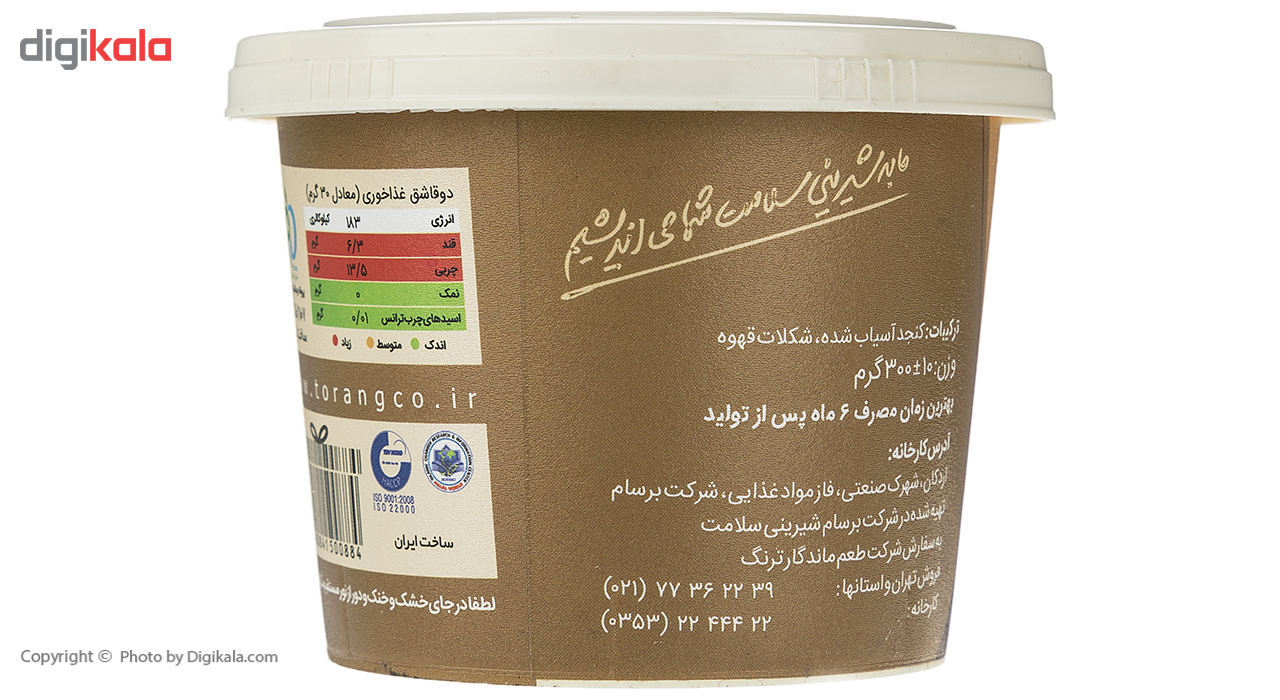 ارده شکلات قهوه ترنگ مقدار 300 گرم main 1 3
