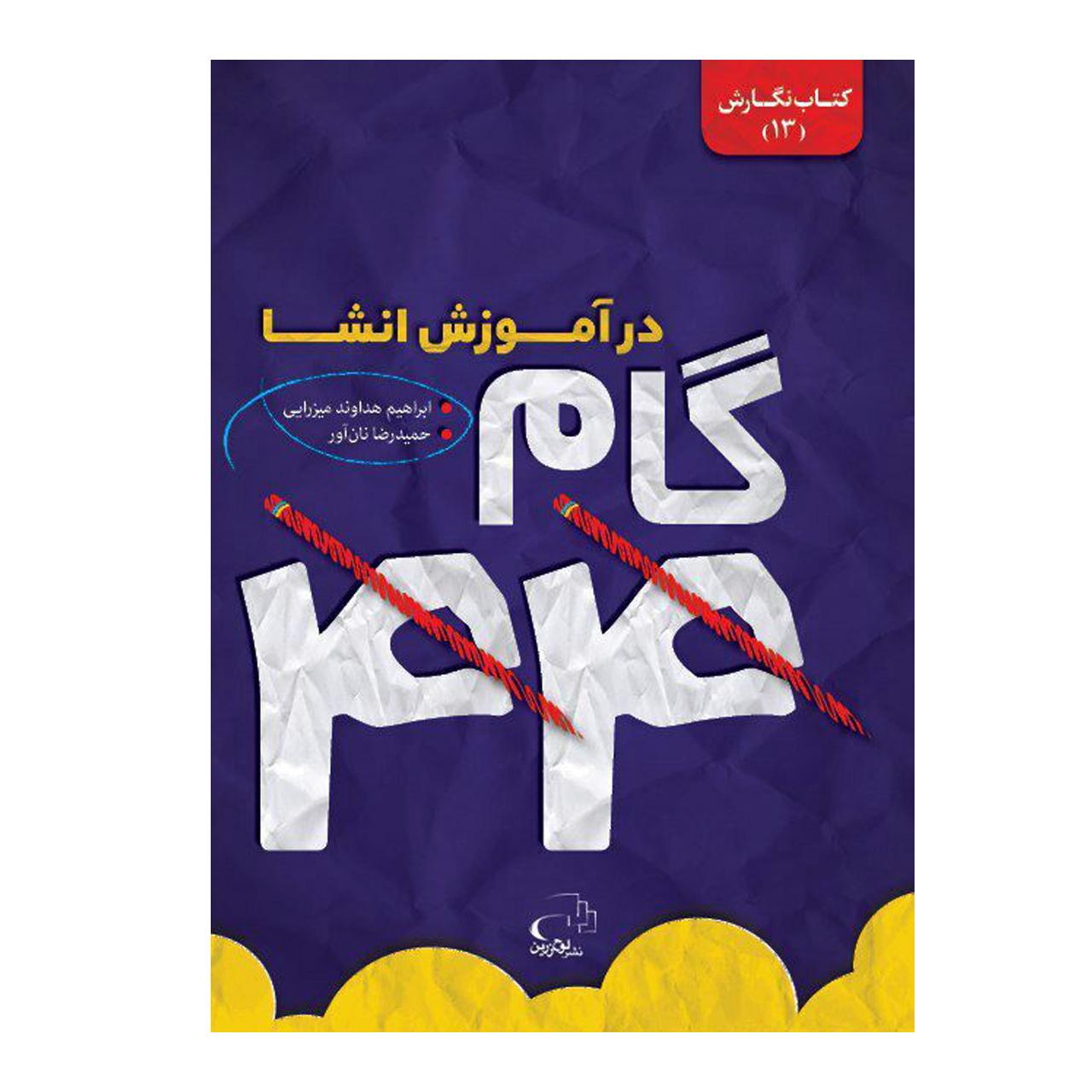 کتاب 44 گام در آموزش انشا اثر ابراهیم هداوند میرزایی