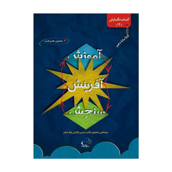کتاب آموزش آفرینش سنجش اثر حسین طریقت