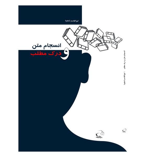 کتاب انسجام متن و درک مطلب خواندن اثر ابوالقاسم شکیبا