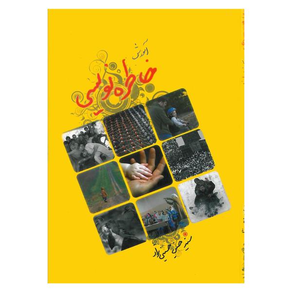 کتاب آموزش خاطره نویسی اثر حسین حسینی نژاد