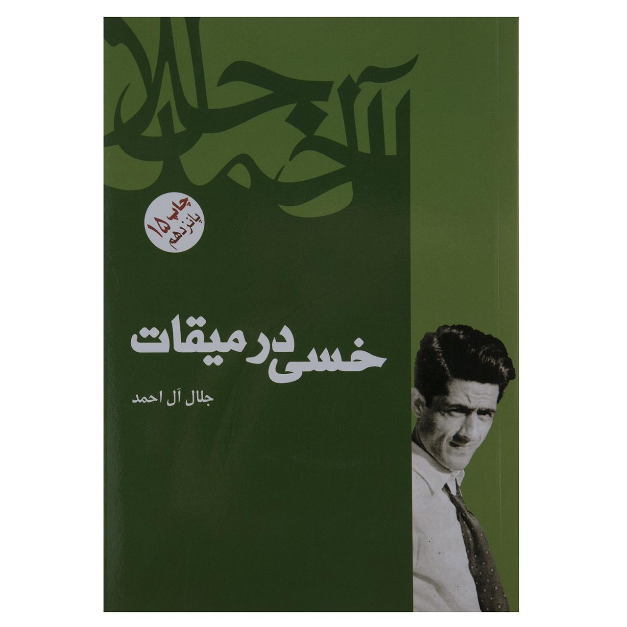 کتاب خسی در میقات اثر جلال آل احمد
