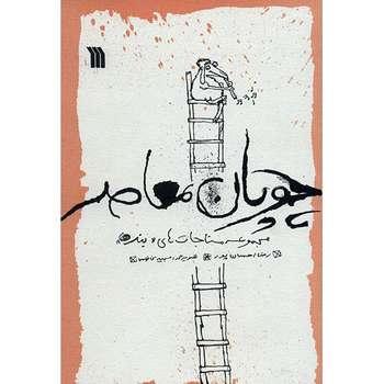 کتاب چوپان معاصر مجموعه مناجاتهای «بندهها» اثر رضا احسان پور