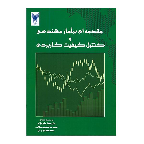 خرید                      کتاب مقدمه ای بر آمار مهندسی و کنترل کیفیت کاربردی اثر جمعی از نویسندگان