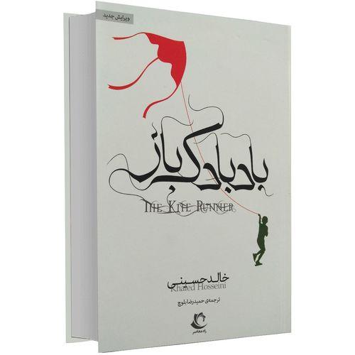 کتاب بادبادک باز اثر خالد حسینی