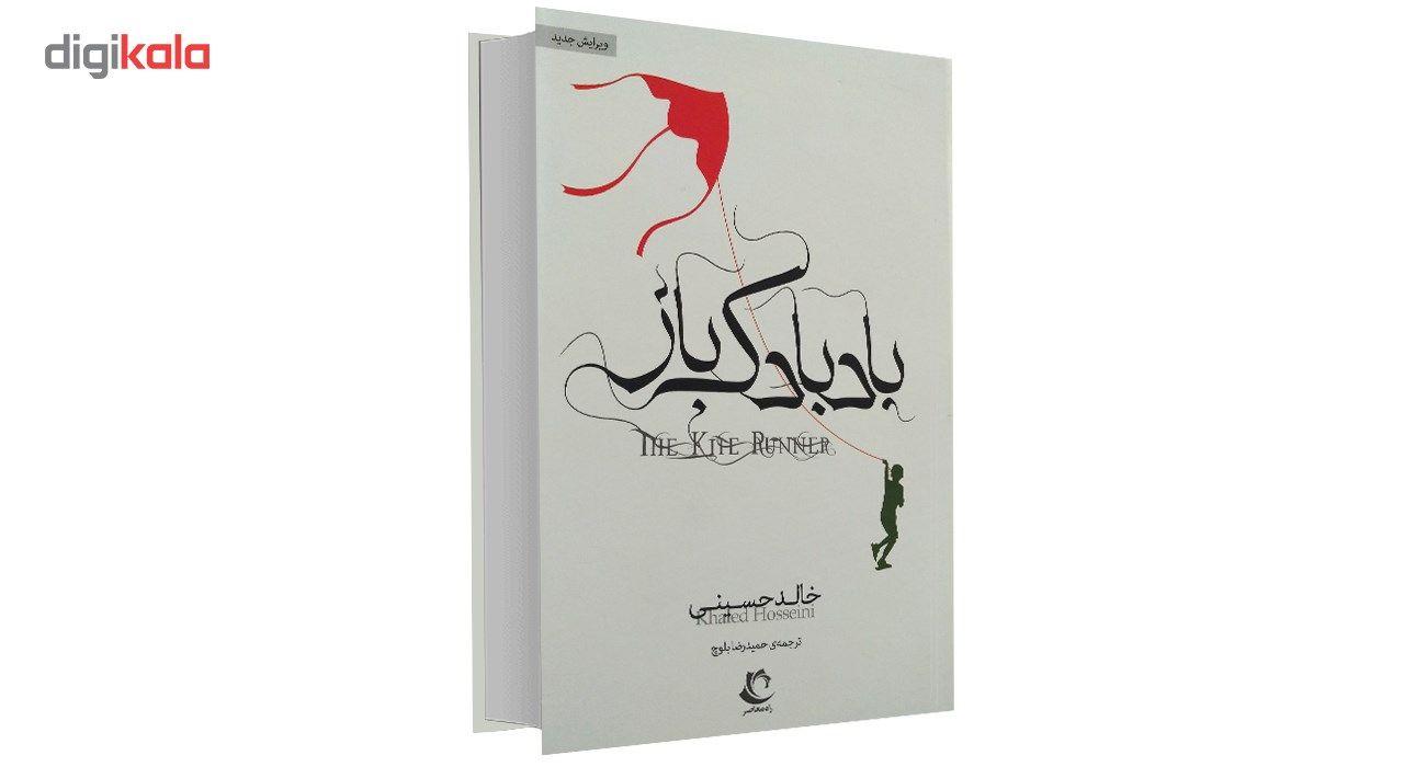 کتاب بادبادک باز اثر خالد حسینی main 1 1